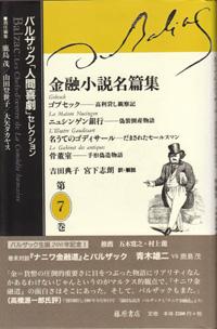 バルザック「人間喜劇」セレクション(全13巻・別巻2) 7 金融小説名篇集
