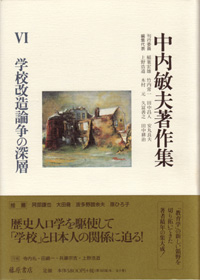 中内敏夫著作集〈第6巻〉 学校改造論争の深層(全8巻)