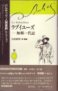 バルザック「人間喜劇」セレクション(全13巻・別巻2) 6 ラブイユーズ――無頼一代記