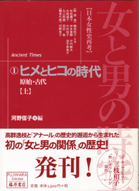 女と男の時空――日本女性史再考〈藤原セレクション版〉(全13巻) 1 ヒメとヒコの時代――原始・古代 上