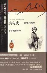 バルザック「人間喜劇」セレクション(全13巻・別巻2) 10 あら皮――欲望の哲学