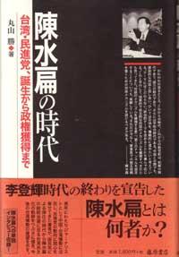 陳水扁の時代――台湾・民進党、誕生から政権獲得まで