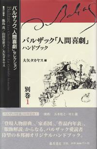 バルザック「人間喜劇」セレクション(全13巻・別巻2) 別巻1 バルザック「人間喜劇」ハンドブック