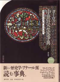 ヨーロッパ中世社会史事典