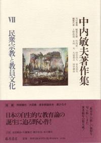 中内敏夫著作集(全8巻) 7 民衆宗教と教員文化