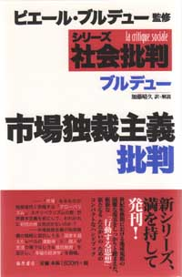 市場独裁主義批判 〈シリーズ・社会批判〉