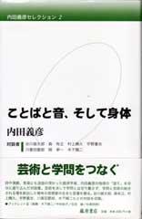 内田義彦セレクション(全4巻) 2 ことばと音、そして身体