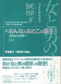 《藤原セレクション版》女と男の時空3 おんなとおとこの誕生-古代から中世へ【上】(全13巻)