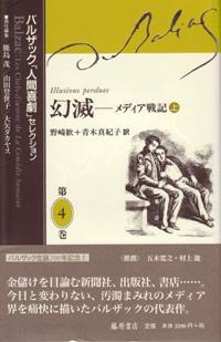バルザック「人間喜劇」セレクション(全13巻・別巻2) 4 幻滅――メディア戦記 上