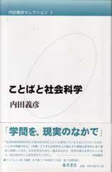 内田義彦セレクション(全4巻) 3 ことばと社会科学