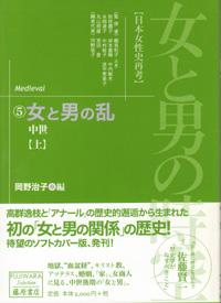 女と男の時空――日本女性史再考〈藤原セレクション版〉(全13巻) 5 女と男の乱――中世 上