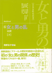 女と男の時空――日本女性史再考〈藤原セレクション版〉(全13巻) 6 女と男の乱――中世 下