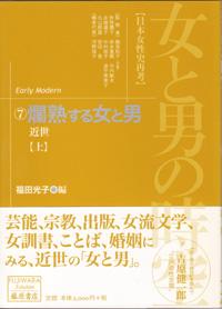 女と男の時空――日本女性史再考〈藤原セレクション版〉(全13巻) 7 爛熟する女と男――近世 上