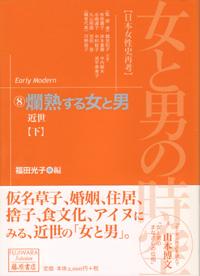女と男の時空――日本女性史再考〈藤原セレクション版〉(全13巻) 8 爛熟する女と男――近世 下