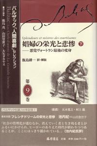 バルザック「人間喜劇」セレクション(全13巻・別巻2) 9 娼婦の栄光と悲惨――悪党ヴォートラン最後の変身 下