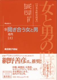 女と男の時空――日本女性史再考〈藤原セレクション版〉(全13巻) 9 鬩ぎ合う女と男――近代 上