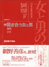 女と男の時空――日本女性史再考〈藤原セレクション版〉(全13巻) 10 鬩ぎ合う女と男――近代 下