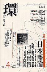 〔学芸総合誌・季刊〕 環 vol.4 〈特集〉日本語論