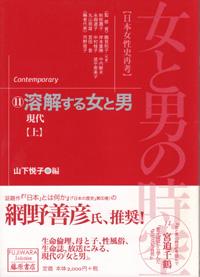 女と男の時空――日本女性史再考〈藤原セレクション版〉(全13巻) 11 溶解する女と男・21世紀の時代へ向けて――現代 上