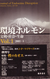 環境ホルモン【文明・社会・生命】Vol.1 [特集]性のカオス