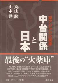 「東アジアの火薬庫」 中台関係と日本