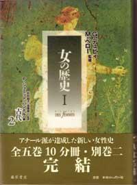 女の歴史(全5巻10分冊・別巻2) 1 古代2