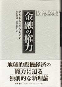 金融の権力