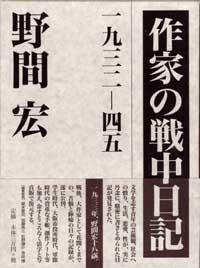 作家の戦中日記 1932-45(上・下)