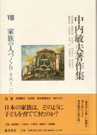 中内敏夫著作集〈第8巻〉 家族の人づくり-18~20世紀日本(全8巻)