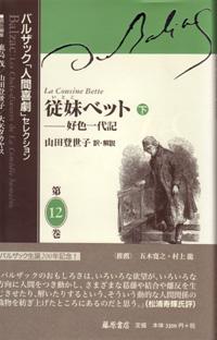 バルザック「人間喜劇」セレクション(全13巻・別巻2) 12 従妹ベット――好色一代記 下