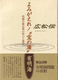 """よみがえれ!""""宝の海""""有明海――問題の解決策の核心と提言"""