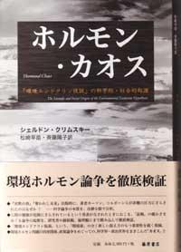 ホルモン・カオス――「環境エンドクリン仮説」の科学的・社会的起源
