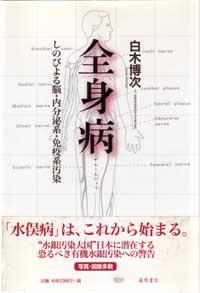 全身病――しのびよる脳・内分泌系・免疫系汚染