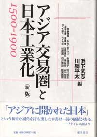 アジア交易圏と日本工業化〈新版〉――1500-1900