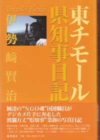 東チモール県知事日記