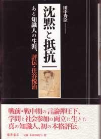 沈黙と抵抗 ある知識人の生涯、評伝・住谷悦治