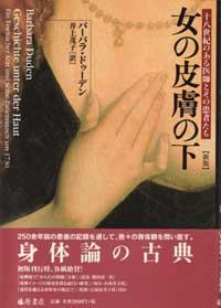 女の皮膚の下〈新版〉――十八世紀のある医師とその患者たち
