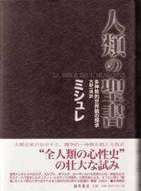 人類の聖書 多神教的世界観の探求