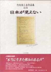 日本が見えない 竹内浩三全作品集