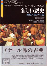 新しい歴史〈藤原セレクション版〉――歴史人類学への道