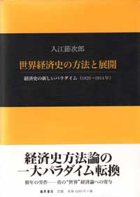 世界経済史の方法と展開 経済史の新しいパラダイム(1820-1914年)