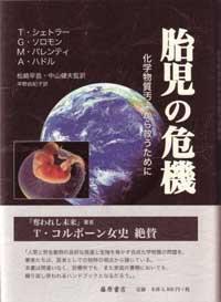 胎児の危機 化学物質汚染から救うために