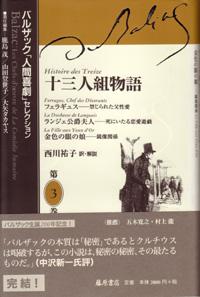 バルザック「人間喜劇」セレクション(全13巻・別巻2) 3 十三人組物語