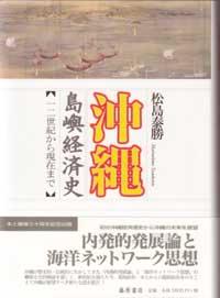 沖縄島嶼経済史――一二世紀から現在まで