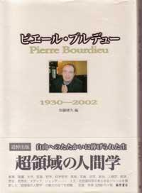 ピエール・ブルデュー 1930-2002