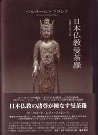 日本仏教曼荼羅