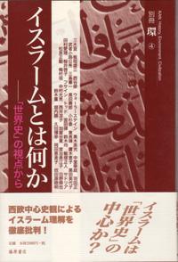 イスラームとは何か 別冊『環』4