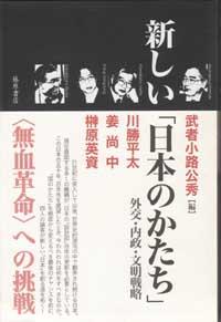 新しい「日本のかたち」――外交・内政・文明戦略