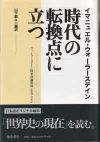 時代の転換点に立つ――ウォーラーステイン時事評論集成 1998-2002