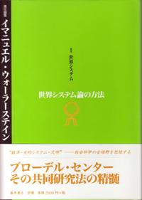 叢書〈世界システム〉――経済・史的システム・文明(全5巻) 3 世界システム論の方法